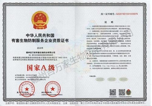 有害生物防制服务企业资质证书